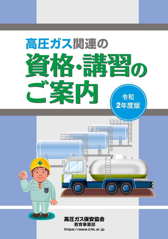 ガス 協会 講習 保安 高圧